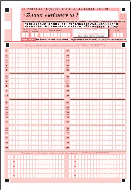 бланк ответов огэ 9 класс география 2016 скачать - фото 5