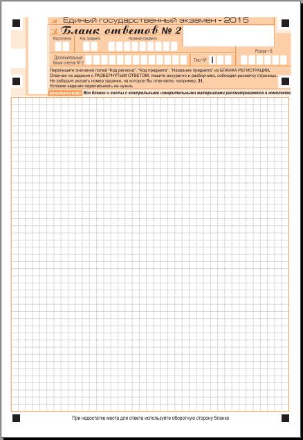 Правила Заполнения Бланков Егэ По Математике В 2016 Году - фото 5