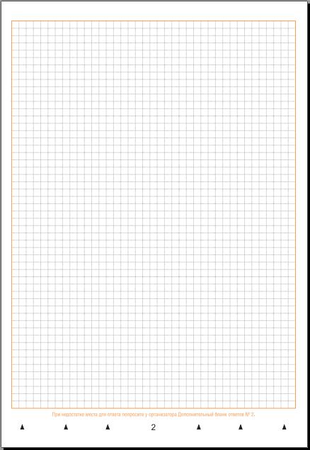 бланк ответов огэ 9 класс география 2016 скачать - фото 8