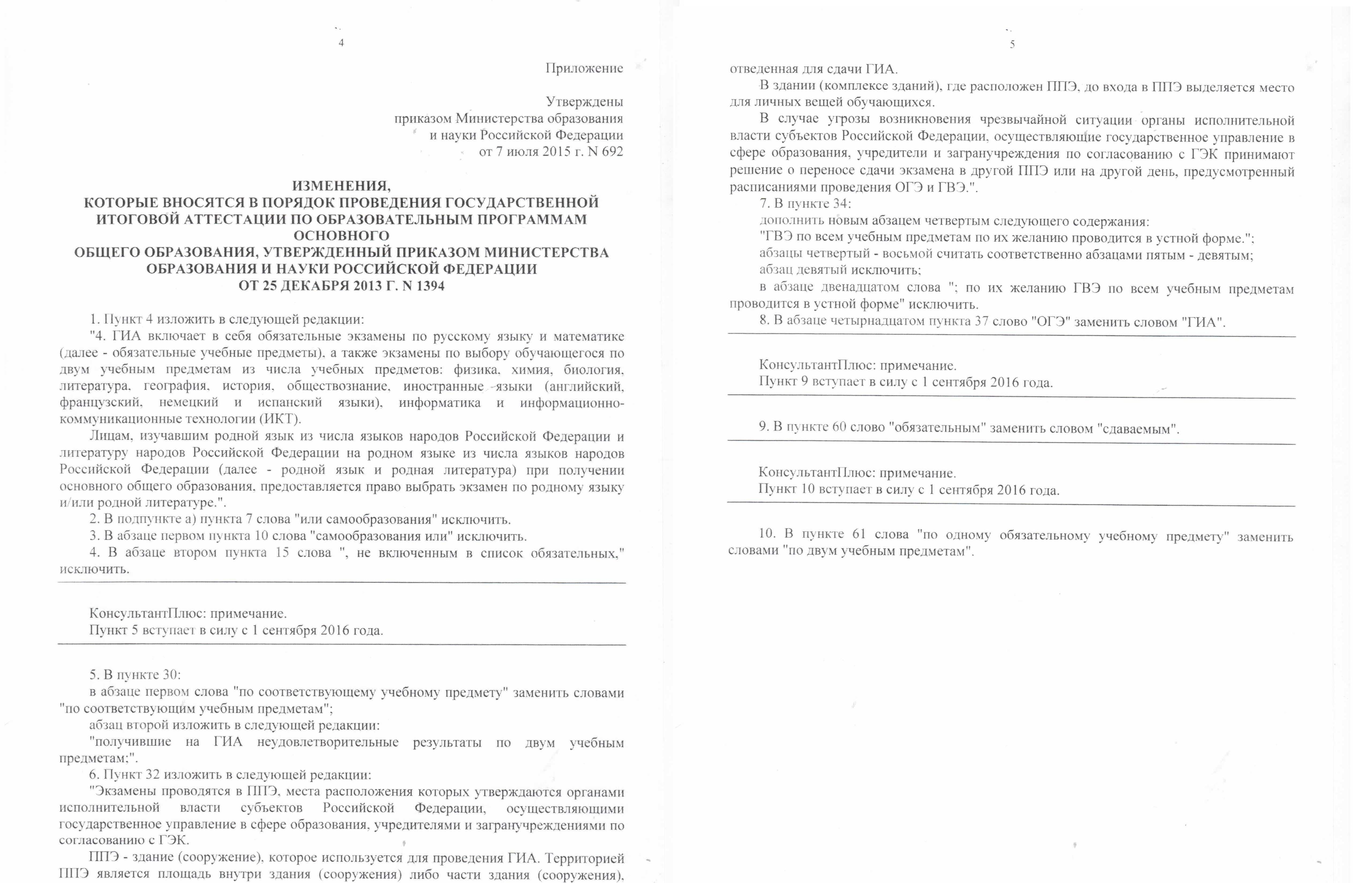 Учебно-методическое обеспечение реализации требований фгос ноо овз.