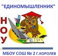 МБОУ СОШ №2